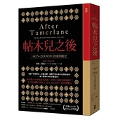 帖木兒之後(1405-2000年全球帝國史)
