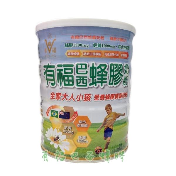 有福 巴西蜂膠奶粉 3罐 優惠價$2400元