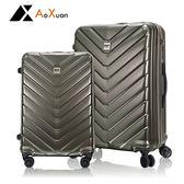 行李箱 旅行箱 AoXuan 24+28吋 PC霧面抗撞耐刮Day系列