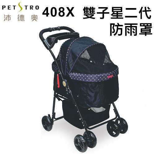 [寵樂子] 《沛德奧Petstro》寵物推車專用防雨罩-408X雙子星二代X系列專用 / 防風