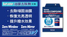 日本 SurLuster 超微粒子 油膜去除劑 S-96 超強功效 前擋玻璃處理 殘蠟 撥雨劑去除