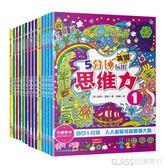 全腦開發叢書提高孩子智力發展集中注意力  琉璃美衣