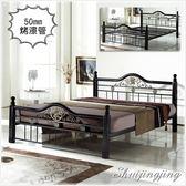 【水晶晶家具】安格斯5呎鐵網形床架雙人鐵床~~50mm烤漆管超穩固 BL8162-1