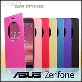 ●【福利品】金莎系列 感應視窗皮套/ASUS ZenFone Go ZC500TG/Go TV ZB551KL/Max ZC550KL