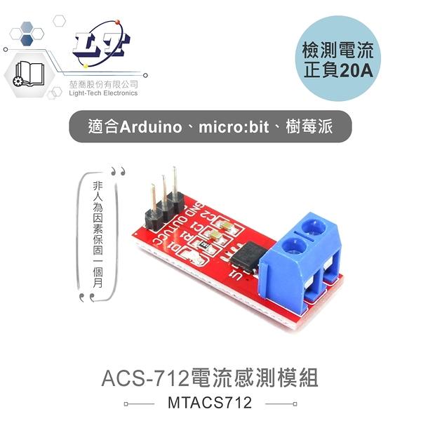 『堃邑Oget』ACS-712電流感測模組 正負20A 適合Arduino、micro:bit、樹莓派 等開發學習互動學習模組