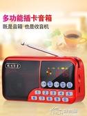 收音機 老人新款便攜式半導體唱戲插卡小音箱評書廣播隨身聽播放器