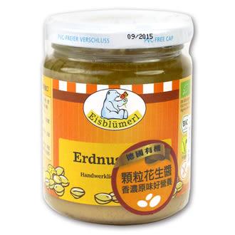 德國有機顆粒花生醬