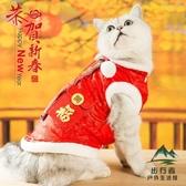 新年喜慶貓咪衣服寵物小貓貓的幼貓英短藍貓秋冬裝招財進寶【步行者戶外生活館】