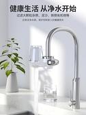 淨水器 凈水器家用 水龍頭過濾器 自來水直飲凈水機廚房凈化器濾水器 快速出貨