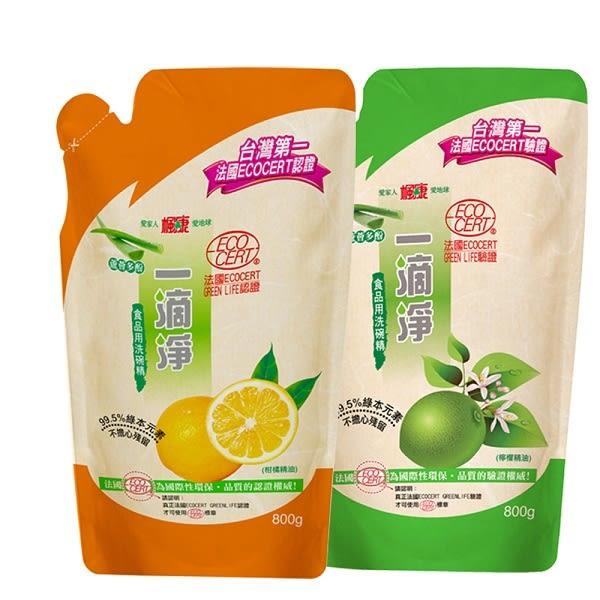 楓康一滴淨蘆薈多酚洗潔精補充包-柑橘植萃/檸檬植萃 800g