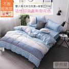 活性印染-標準5尺雙人薄式床包枕套+被套...