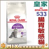 ◆MIX米克斯◆法國皇家貓飼料【腸胃敏感貓S33】10公斤,Sensible 33,中包飼料