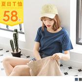 《AB6124》高含棉素面拼接車線設計圓領上衣T恤 OrangeBear
