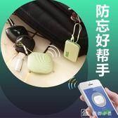 智慧防丟器貼片藍芽雙向找鑰匙錢包扣手機防丟神器器 全網最低價