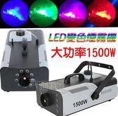 LED多功能三合一全彩煙霧機1500W大功率 舞台光束特效噴煙機 噴大廣度適用酒吧.舞廳