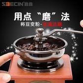 咖啡機 手動磨咖啡豆機 研磨咖啡機手搖 家用磨粉機小型豆粉碎機咖啡 免運直出