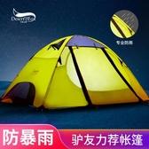 沙漠之狐帳篷戶外雙人雙層野外情侶露營帳篷防雨沙灘野營套裝裝備 NMS陽光好物