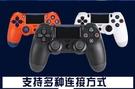 全新PS4手柄無線PRO藍芽有線USB搖桿震動游戲PC電腦手柄steam只狼 台北日光