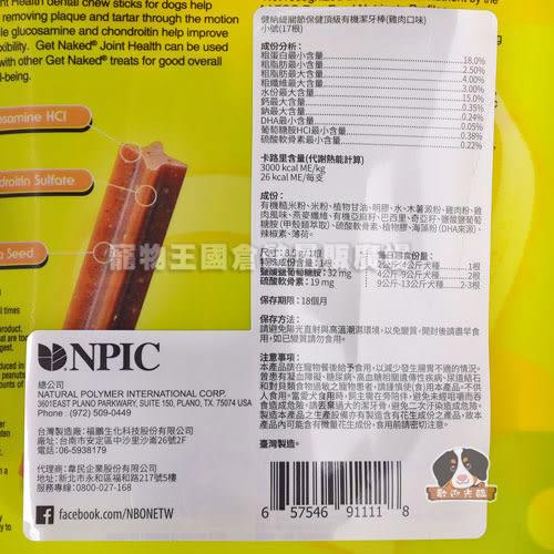 【寵物王國】Get Naked健納緹-頂級有機潔牙棒(關節保健)(雞肉口味)S號175.7g