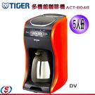 【信源電器】【TIGER虎牌水蒸式多功能咖啡機】ACT-B04R/ACTB04R
