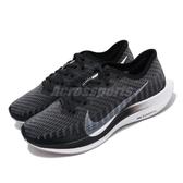 Nike 慢跑鞋 Wmns Zoom Pegasus Turbo 2 黑白 女鞋 【ACS】 AT8242-001