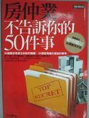 【書寶二手書T1/投資_KNW】房仲業不告訴你的50件事_李偉麟