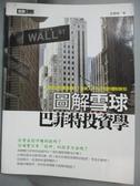 【書寶二手書T7/股票_QXM】圖解雪球-巴菲特投資學_呂雲峰