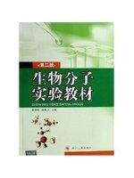 二手書《experimental teaching materials of biological molecules (Paperback)(Chinese Edition)》 R2Y 9787561434543
