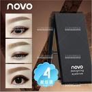 官方正品NOVO自然立體妝雙色造型眉粉(4色)[57054]