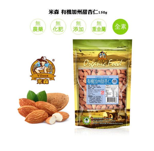 青荷 米森 有機加州甜杏仁 150g/包