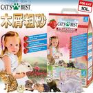 此商品48小時內快速出貨》德國凱優CATS BEST》草莓香味木屑粗砂10L/5.5kg*1包 (一次3包再免運費)