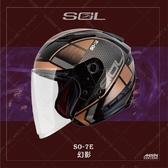 [中壢安信] SOL SO-7E 彩繪 幻影 黑銅 半罩 安全帽 新式加長型鏡片 送好禮 SO7E