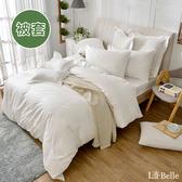 義大利La Belle《前衛素雅》雙人 精梳純棉 被套 白色
