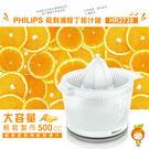 【飛利浦 PHILIPS】柳丁榨汁機 (HR2738)
