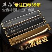 口琴上海國光英雄28孔口琴C調復音兒童初學者口風琴成人專業演奏 樂器 玩趣3C