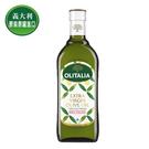 【Olitalia奧利塔】特級冷壓橄欖油 1000ml x9瓶