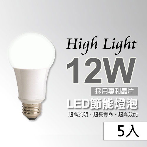 【High Light】CNS 省電LED燈泡12W(白光)*5入