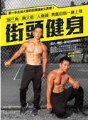 (二手書)街頭健身:倒三角、胸大肌、人魚線‧勇氣自信一練上身