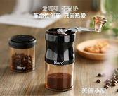 磨豆機咖啡豆研磨機手搖磨粉機迷你便攜手動咖啡機家用粉碎機QM『美優小屋』