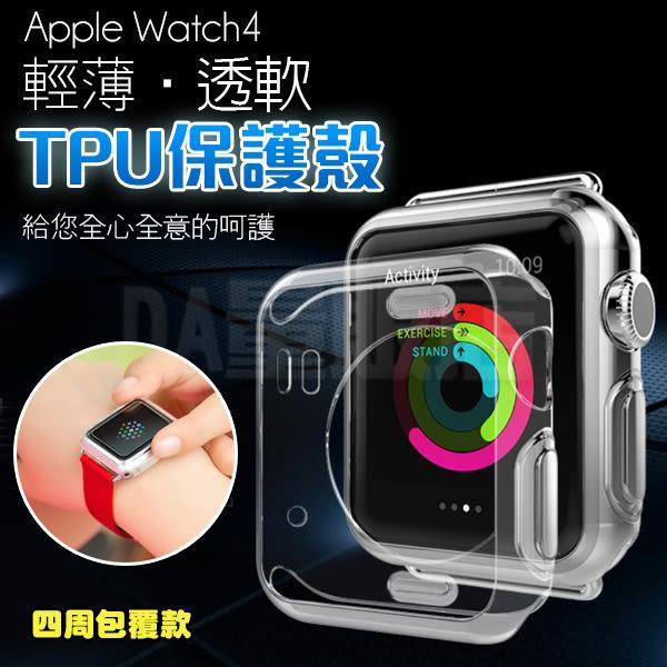 Apple Watch 4 保護殼 軟殼 4代 保護套 TPU 超薄 矽膠套 四周包覆款/螢幕包覆款 40/44mm