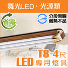 【有燈氏】舞光 LED T8 專用燈具 空台 4尺 耐熱木製 分段開關 吸頂燈具 不含燈管【LED-4213】
