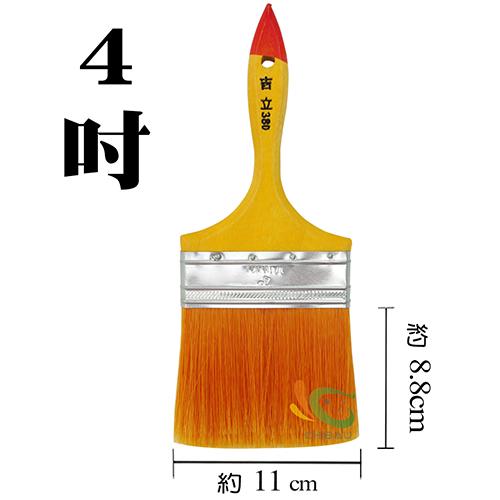 【漆寶】吉立380 PRO普羅化纖長毛刷4吋(單支裝)
