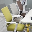 電腦椅家用會議辦公椅靠背升降轉椅職員簡約座椅子【雲木雜貨】