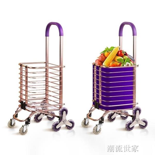 好耐傭購物車爬樓折疊買菜小拉車超市便攜老年人家用手推車拉桿車MBS『潮流世家』