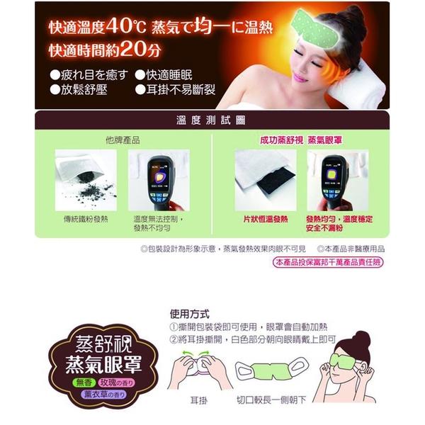 成功 蒸舒視蒸氣眼罩(3片裝)S350 免運費