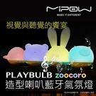 MIPOW 造型 喇叭 藍牙 App 氣...