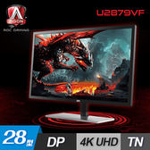 【AOC】AGON 28吋4K高解析電競螢幕( U2879VF)