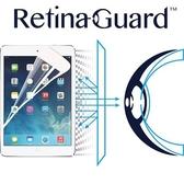 RetinaGuard 視網盾 iPad air 眼睛防護 防藍光保護膜 白框款