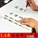字帖 1.4m空白水寫布套裝練毛筆字帖初學者入門臨摹萬次水寫 3C優購