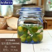 泡酒瓶  彩色玻璃密封罐玻璃儲物罐玻璃瓶蜂蜜瓶酵素奶粉泡酒瓶   LY7976『美鞋公社』
